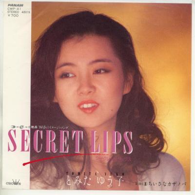 【中古レコード】とみたゆう子/シークレット・リッ...の商品画像