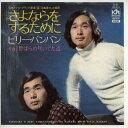 【中古レコード】ビリー・バンバン/さよならをするために/野ばらの咲いていた道[EPレコード 7inch]