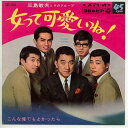【中古レコード】三島敏夫とそのグループ/女って可愛いね![EPレコード 7inch]