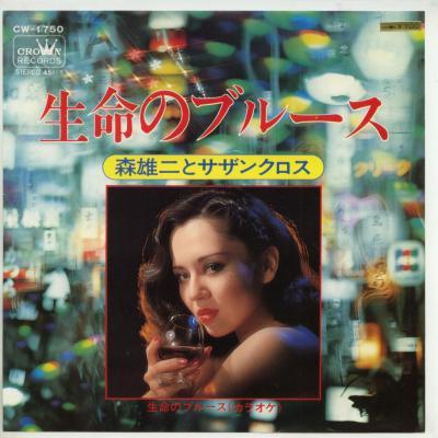 【中古レコード】森雄二とサザンクロス/生命のブルース/生命のブルース(カラオケ)[EPレコード 7inch]