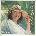 【中古レコード】森山良子/あなたがいるから/ふれあい[EPレコード 7inch]