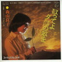 【中古レコード】森山良子/歌ってよ夕陽の歌を/やさしい女[EPレコード 7inch]