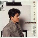 【中古レコード】山本達彦/ロンリー・ジャーニー/夜へハリー・アップ[EPレコード 7inch]