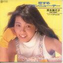 【中古レコード】芳本美代子/恋するブランニュー・デー/ハートのPuzzle[EPレコード 7inch]