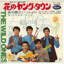 【中古レコード】ワイルドワンズ/花のヤング・タウン/あの雲といっしょに[EPレコード 7inch]