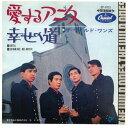 【中古レコード】ワイルドワンズ/愛するアニタ[EPレコード 7inch]