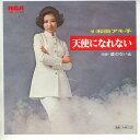 【中古レコード】和田アキ子/天使になれない/星のない女[EPレコード 7inch]