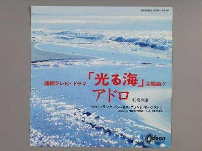 【中古レコード】フランク・プゥルセル/アドロ/恋の渚[EPレコード 7inch]