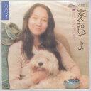 【中古レコード】りりィ/家へおいでよ[EPレコード 7inch]