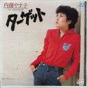【中古レコード】内藤やす子/ターゲット[EPレコード 7inch]