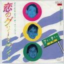 【中古レコード】アワータウン/恋のグリーン・ライト[EPレコード 7inch]