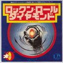 【中古レコード】オー/ロックン・ロール・ダイヤモンド[EPレコード 7inch]