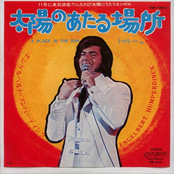 【中古レコード】エンゲルベルト・フンパーディング...の商品画像