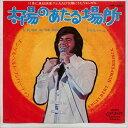 【中古レコード】エンゲルベルト・フンパーディング/太陽のあたる場所[EPレコード 7inch]