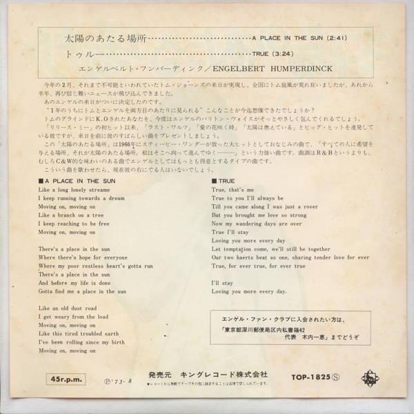 【中古レコード】エンゲルベルト・フンパーディン...の紹介画像2