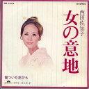 【中古レコード】西田佐知子/女の意地[EPレコード 7inch]