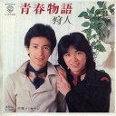 【中古レコード】狩人/青春物語[EPレコード 7inch]