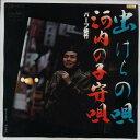 【中古レコード】バーブ佐竹/虫けらの唄[EPレコード 7inch]