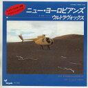 【中古レコード】ウルトラヴォックス/ニュー・ヨーロピアンズ[EPレコード 7inch]