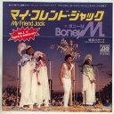 【中古レコード】ボニーM/マイ・フレンド・ジャック[EPレコード 7inch]