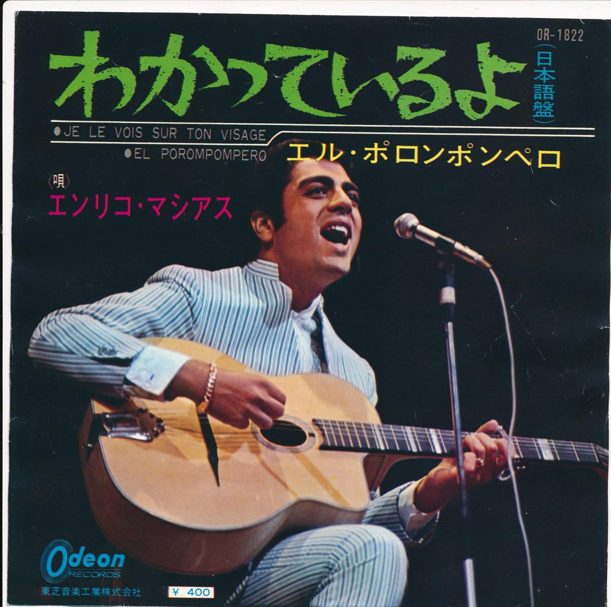 【中古レコード】エンリコ・マシアス/わかっているよ/エル・ポロンポンペロ[EPレコード 7inch]