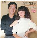 【中古レコード】チェリッシュ/四季 奈津子 EPレコード 7inch