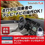 【】OBD2コネクト フォルクスワーゲンGolf7 Golf7 Variant Audi A3 S3用テレビキャンセラー【走行中/運転中/ナビ操作/TV/DVD/視聴/可能/解除/配線不要】【RCP】