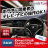 BMW テレビキャンセラー/TVキャンセラー/ナビキャンセラー USBメモリータイプ BMW NBT UNLOCK (BMW NBT アンロック)【走行中/運転中/コーディング/ナビ操作/TV/ナビ/キャンセラー/DVD/視聴/可能/解除/配線不要/新車】【RCP】