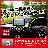 【】メルセデスベンツ COMAND NTGシステム用テレビキャンセラー Mercedes Benz NTG UNLOCK 4.5/4.7(ベンツNTGアンロック)【走行中/運転中/