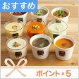 【ポイント5倍・送料込】冷たいスープと人気のスープセット(スープストックトーキョー)
