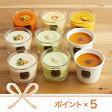 【ポイント5倍・送料込】夏の冷製スープセット(スープストックトーキョー)
