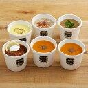 【送料込】6スープセット(スープストックトーキョー)