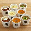 【送料込】8スープセット(4種×2パック)
