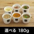 【送料込】スープストックトーキョー 選べる 6スープ・カレーセット【180g】