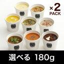 【送料込】スープストックトーキョー 選べる 8種類 X 2pack soup curry set 【180g】