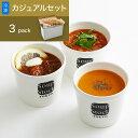 【送料込】スープストックトーキョー 3スープセット【500g】