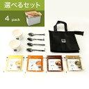 【送料込】おもたせ選べる4スープセット(オリジナル保冷バッグ付き) / カジュアルボックス