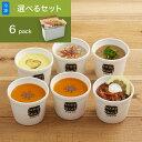 【送料込】スープストックトーキョー 選べる6スープ