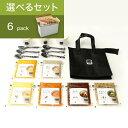 【送料込】おもたせ選べる6スープセット(オリジナル保冷バッグ付き) / カジュアルボ