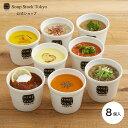 【送料込】スープストックトーキョー オリジナルスープセット/ギフトボックス