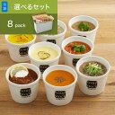 【送料込】スープストックトーキョー 選べる 8スープカレーセット カジュアルボックス