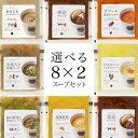 【送料込】スープストックトーキョー 選べる 8種類 X 2スープカレーセット / カジュ