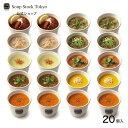 【送料込】20スープ詰合せ(スープストックトーキョー