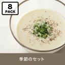 スープストックトーキョー 夏のスープセット カジュアルボックス