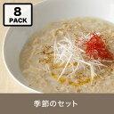 スープストックトーキョー 秋のスープセット カジュアルボックス