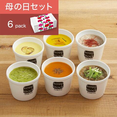 スープストックトーキョー母の日6スープセット<5/11〜13いずれかお届け>
