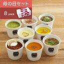 スープストックトーキョー母の日8スープセット<5/11〜13いずれかお届け>