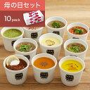 スープストックトーキョー母の日10スープセット<5/11〜13いずれかお届け>