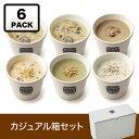 【送料込】スープストックトーキョー 寒い日におすすめあったかスープセット