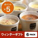 【ポイント5倍・送料込】スープストックトーキョー 冬の6スープセット(お歳暮)/ギフ